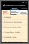 Скачать Справочник по русскому языку