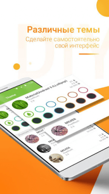 PP – Звонилка и Контакты 4.4.0