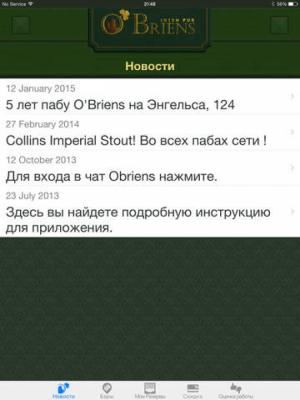 OBriens 2.1.3