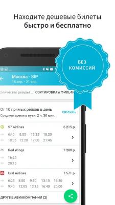 Skyscanner 5.54