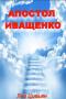 Скачать Апостол Иващенко