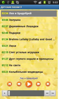 Детские песни 3 1.15