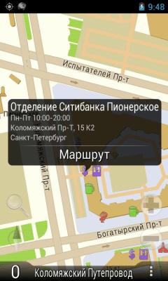 GPS навигатор TourMap 6.5
