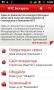 Скачать ПА МТС Беларусь