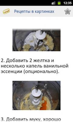 Рецепты в картинках 1.05