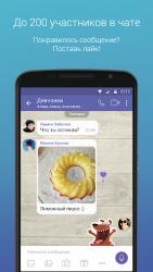 Viber 9.7.5.1