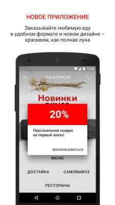 Тануки 4.1.1
