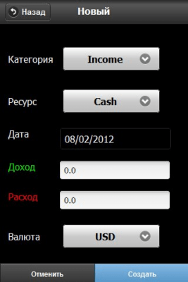 InEx Финансы 0.1.12