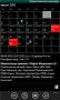 Скачать Православные даты
