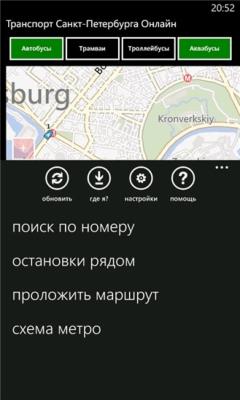 Spb Transport Online 1.4.0.0