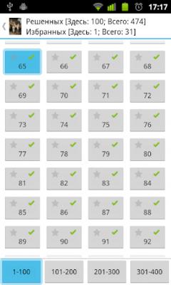 1001 задача для счета в уме 2.4.1