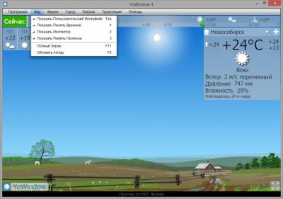 YoWindow 4 Build 108