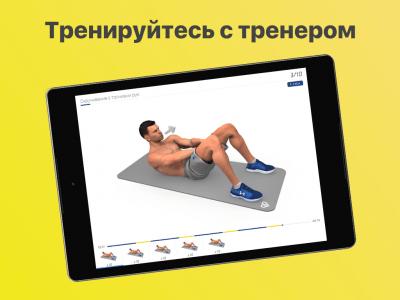 Тренировка Пресса - фитнес дома 4.2.0