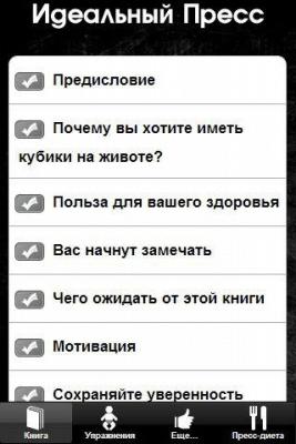 Идеальный пресс 3.3