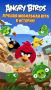 Скачать Angry Birds