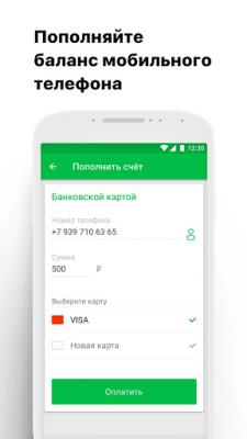 """""""МегаФон"""" Личный кабинет 3.0.7"""