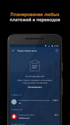 Альфа-Банк 9.6.0