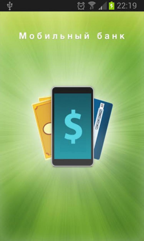 Картинка на мобильный банк