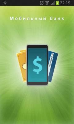 Мобильный банк Сбербанка 1.2.9