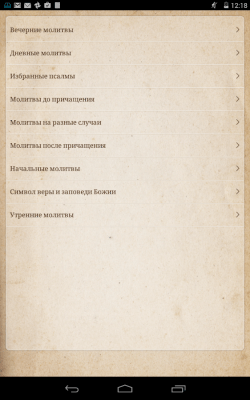 Православный Молитвослов 2.6