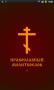 Скачать Православный Молитвослов