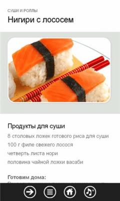 Суши и роллы 1.0.0.0