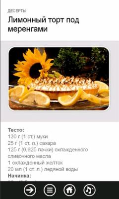 Десерты 1.1.0.0