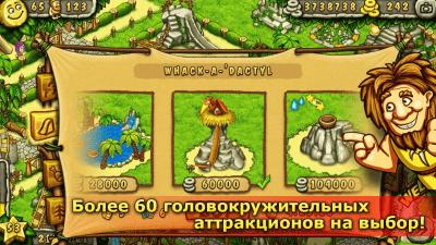 Первобытный парк 1.3