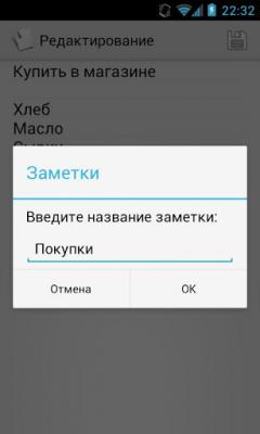 Omich Notes (Заметки) 1.2.0.0