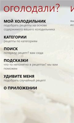 Оголодали 1.2.14.0
