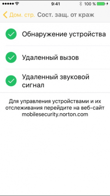 Norton Mobile Security 3.11.4