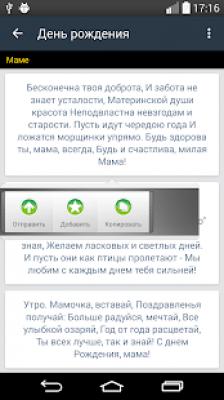 SMS-BOX: Поздравления 2.0