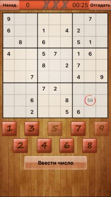 Sudoku Free 1.6.7