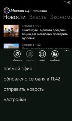 Москва 24 1.1.2.0