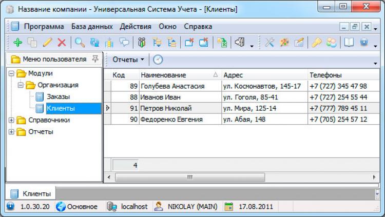 база данных клиентов скачать 64 bit