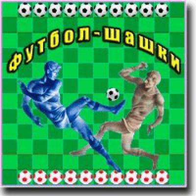 Футбол-шашки 1.0
