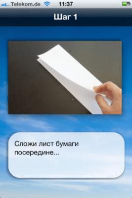 Бумажный самолет - Free 1.2