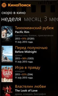 КиноПоиск 3.0.0.1