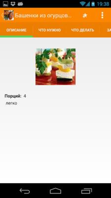 Новогодние рецепты 1.1.3