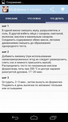 Рецепты кексов 1.1.3