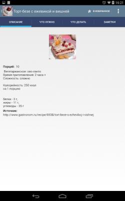 Рецепты тортов 1.1.3