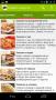 Скачать Рецепты закусок