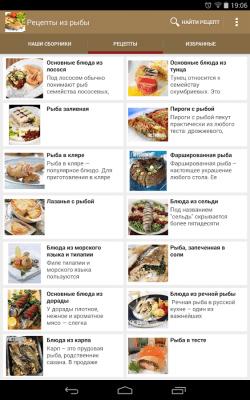 Рецепты из рыбы 1.1.3