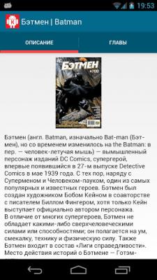 Комиксы 0.8.5