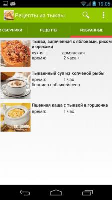 Рецепты из тыквы 1.1.3