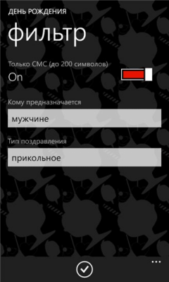 Поздравлятор 3.8.904.0
