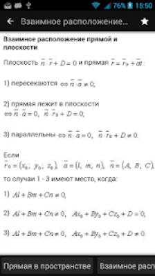 Справочник по математике 2.0