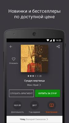 Слушай аудиокниги онлайн 3.12