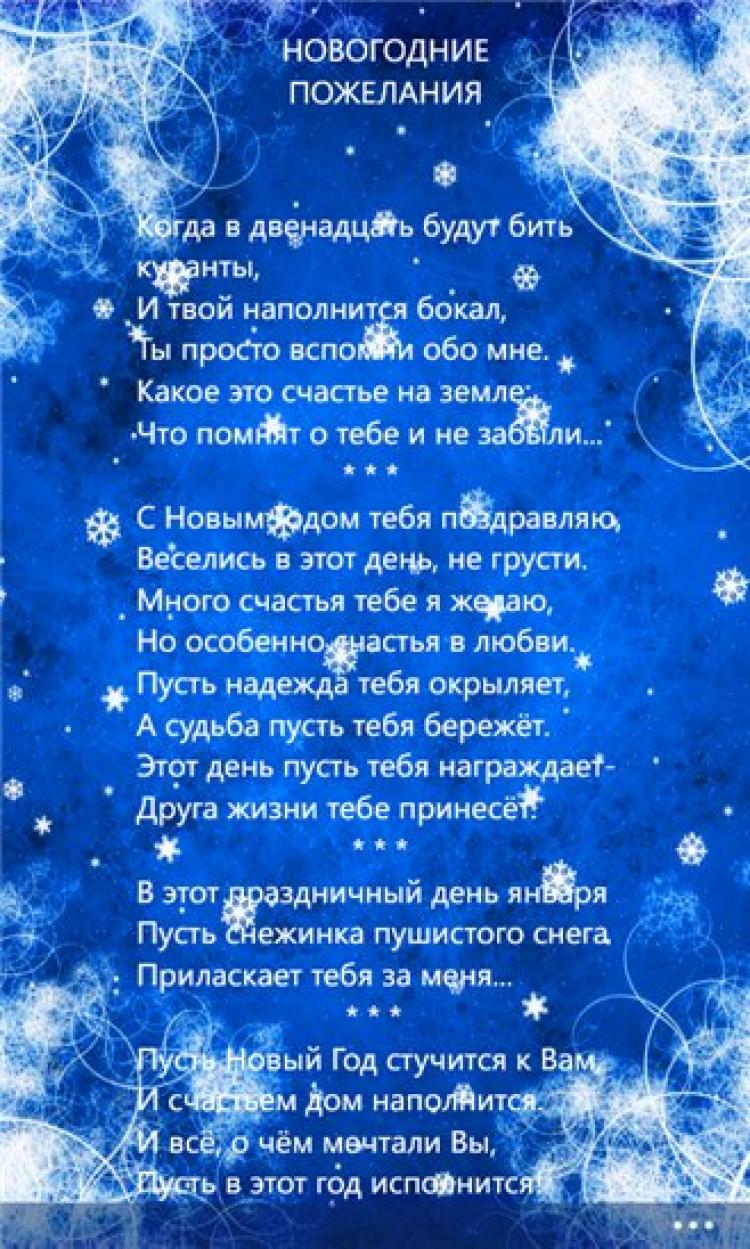 Длинные новогоднее поздравление