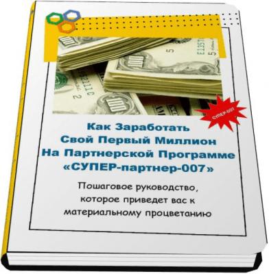 """Электронная книга """"Как заработать свой первый миллион в инетрнете"""" 1"""